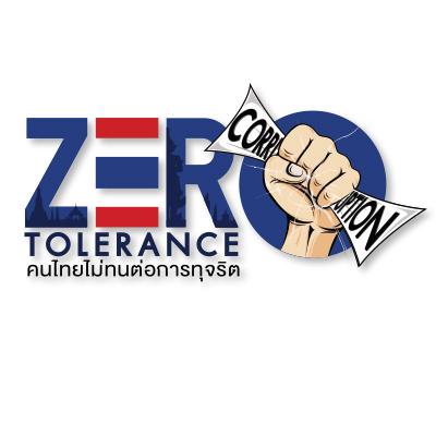 องค์กรต่อต้านคอร์รัปชัน (ประเทศไทย)