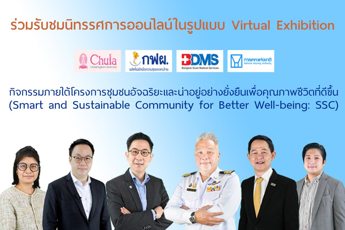 virtual-exhibition