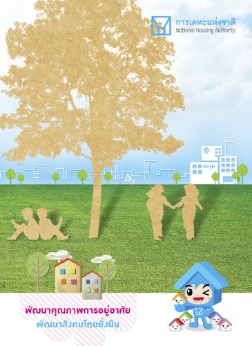 พัฒนาคุณภาพการอยู่อาศัย พัฒนาสังคมไทยยั่งยืน